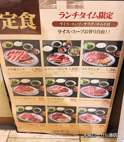 牛太焼肉定食