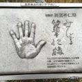 笑福亭仁鶴さんの手形