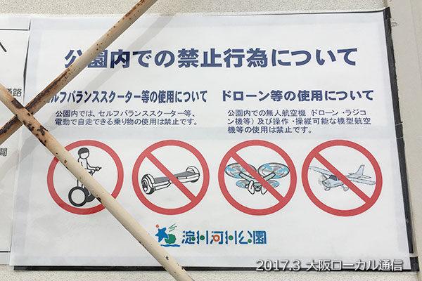 淀川河川公園西中島地区の禁止事項