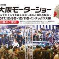 第10回大阪モーターショー