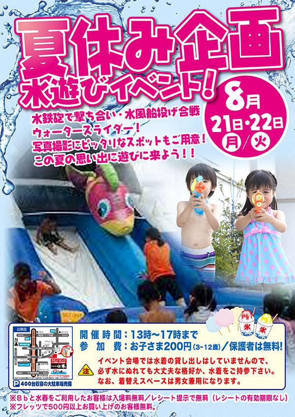 ビーバーワールド水遊びイベント