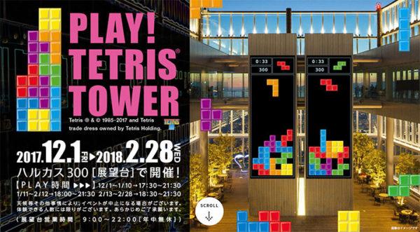 阿倍野ハルカス「プレイ!テトリスタワー」