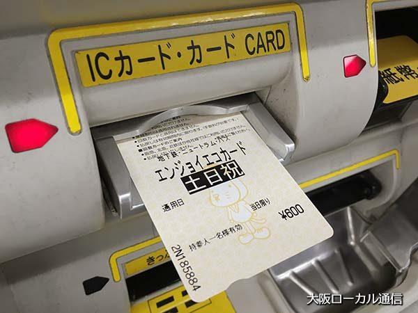 エンジョイエコカードの購入方法