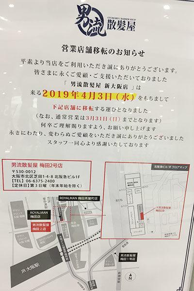 散髪屋 男流 新大阪店が2019年4月に移転