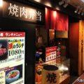 焼肉の松屋  新大阪店