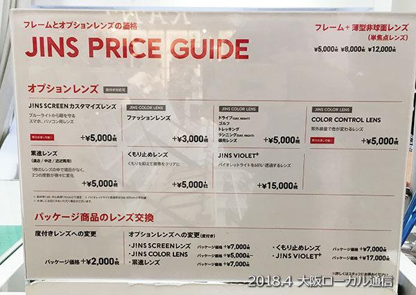 JINS アルデ新大阪店の料金
