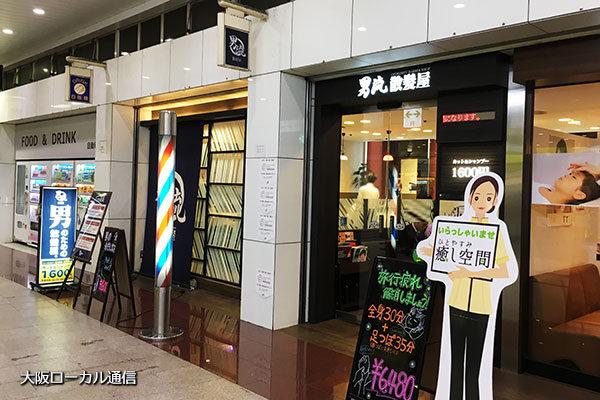 男流散髪屋 新大阪店