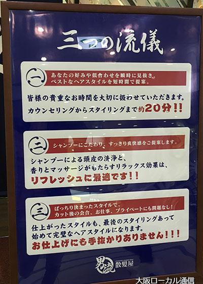 男流 新大阪店
