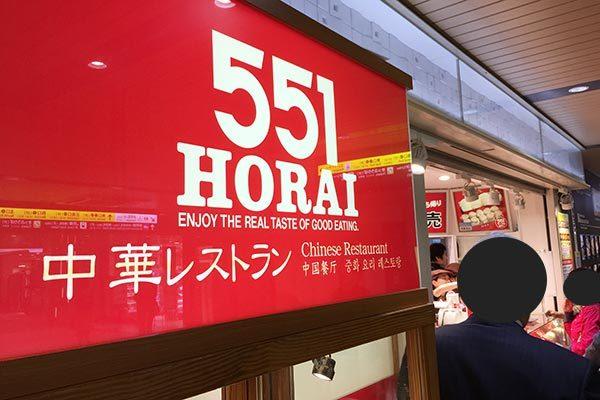 551HORAIレストラン 新大阪店