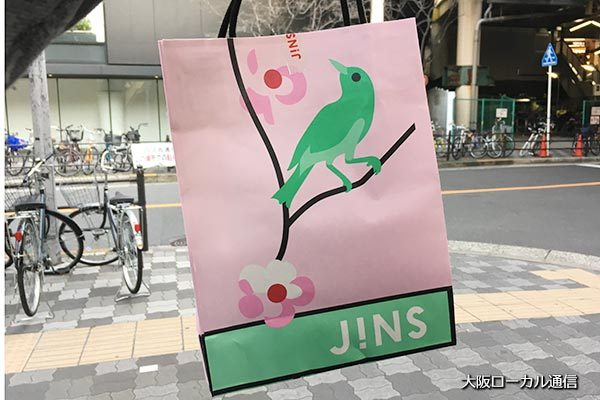 JINSメガネ購入