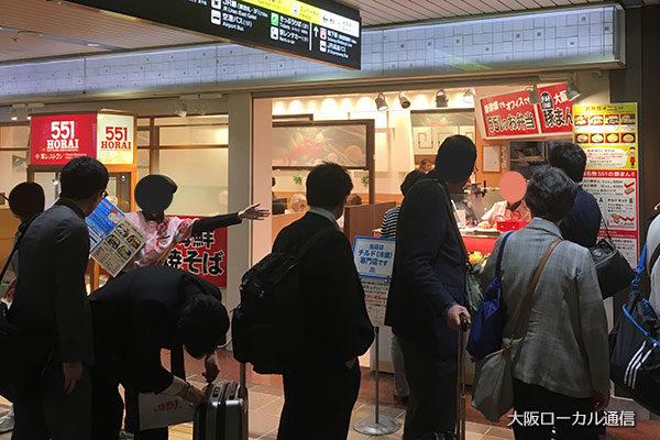 551蓬莱レストラン