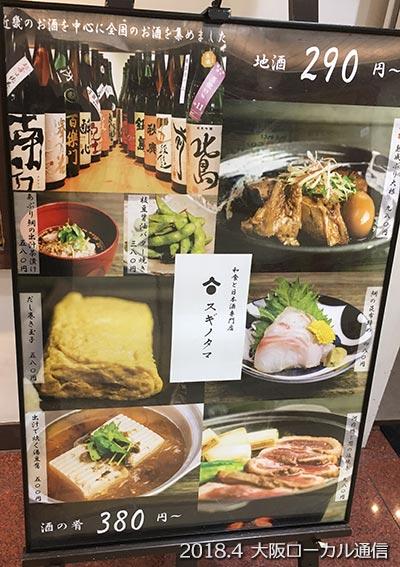 新大阪 スギノタマ