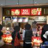 551HORAI(ホーライ) JR新大阪駅店