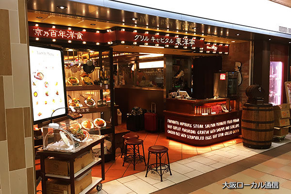東洋亭 新大阪店