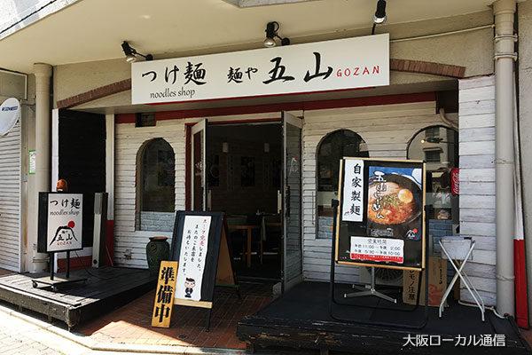 新大阪 麺や 五山