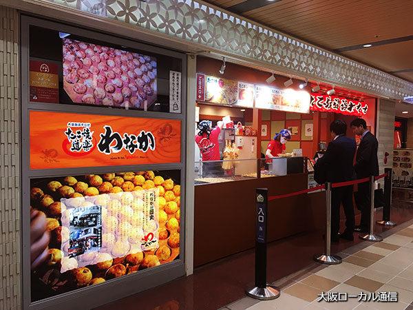 たこ焼き わなか新大阪店