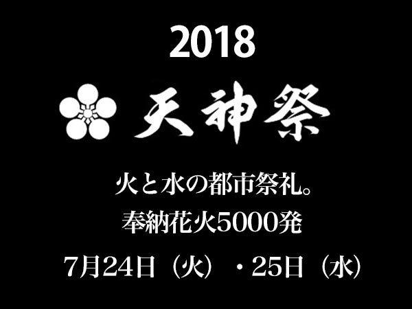 2018年「天神祭り」