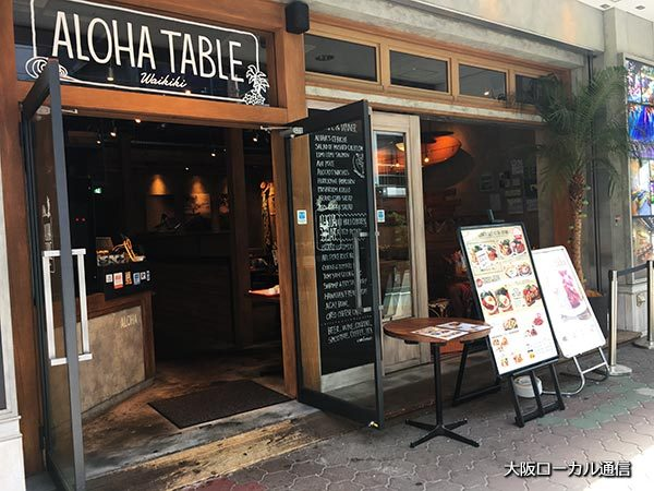 ALOHA TABLE 京橋店