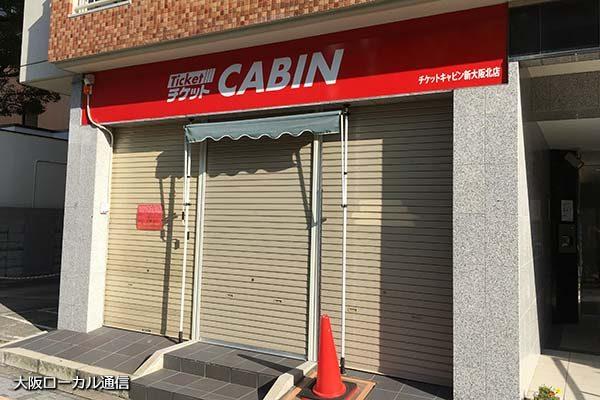 チケットキャビン新大阪北店