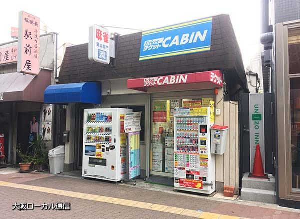 チケットcabin(キャビン) 新大阪南店