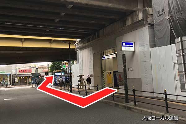 地下鉄新大阪駅南改札から行き方