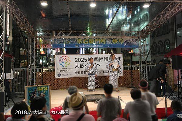宗右衛門町夏祭りのステージ