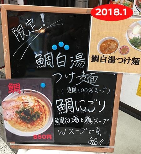 麺のようじ海メニュー