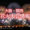 関西の花火大会情報