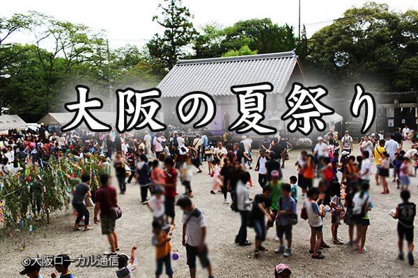 大阪の夏祭り