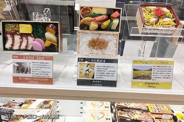 新大阪駅の駅弁