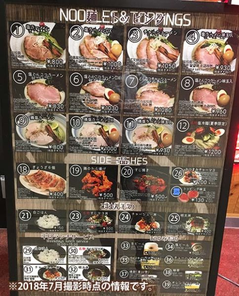 龍旗信LEO アルデ新大阪店 らーめんメニュー