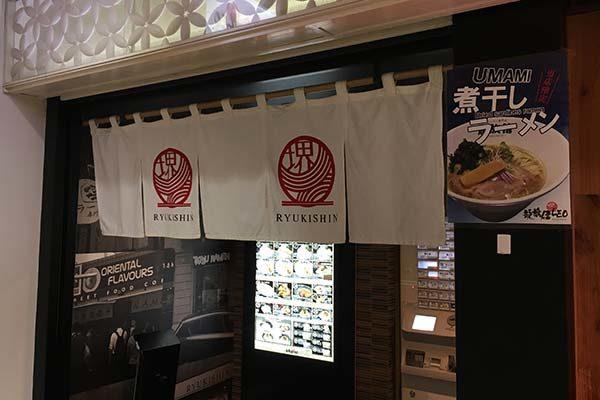 龍旗信LEO アルデ新大阪店
