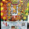 第30回 なにわ淀川花火大会