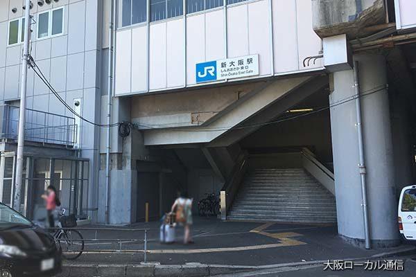 新大阪駅東口