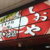 シオヤ新大阪駅店