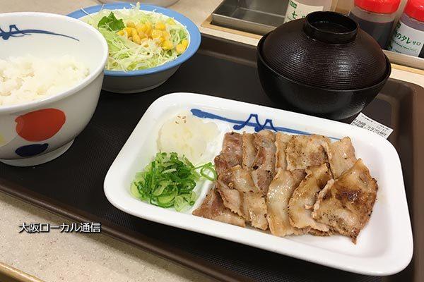 松屋 焼肉定食