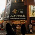 肉のヤマキ商店 十三
