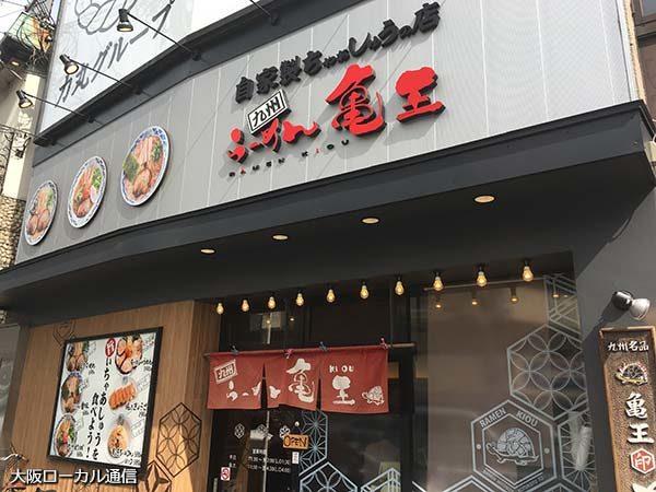 九州ラーメン亀王 十三駅前店