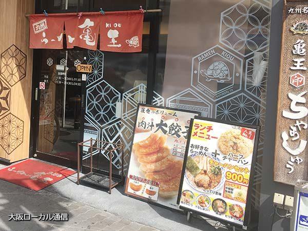 九州ラーメン亀王 十三店