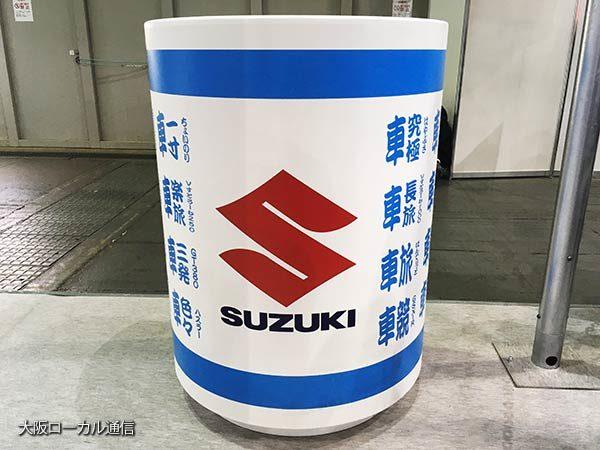 SUZUKI湯呑