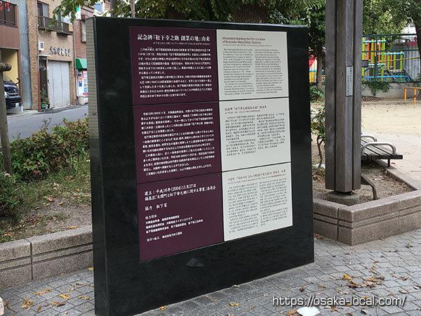 松下幸之助 創業の地記念碑