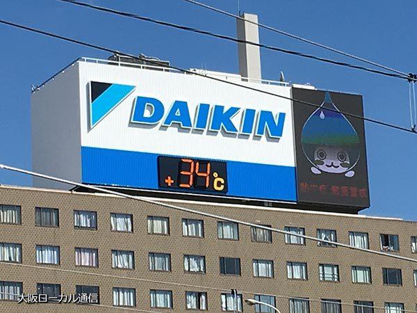 新大阪のダイキンの温度看板 大ぴちょんくん