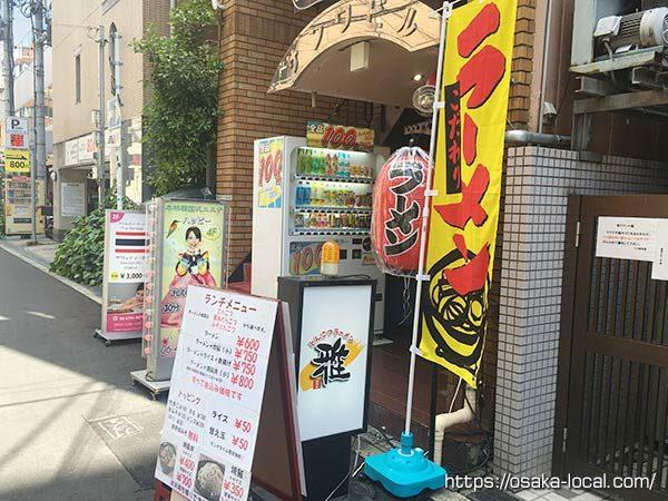 とんこつラーメン 雅 総本店