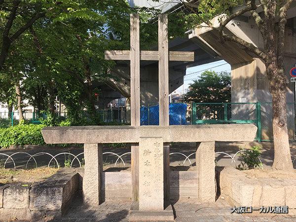新太郎松樋の石柱