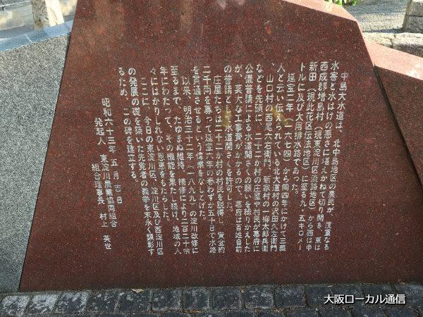 中島大水道顕彰碑