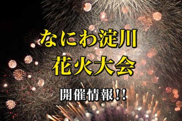 なにわ淀川花火大会の開催情報