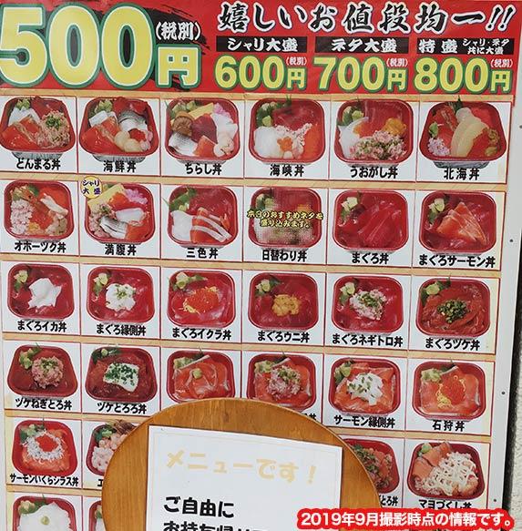 丼丸の海鮮丼メニュー