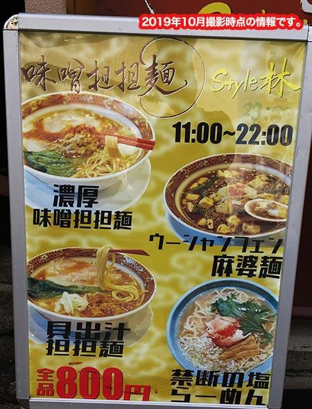 担担麺メニュー