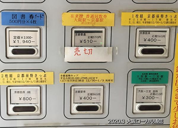 格安チケット自動販売機