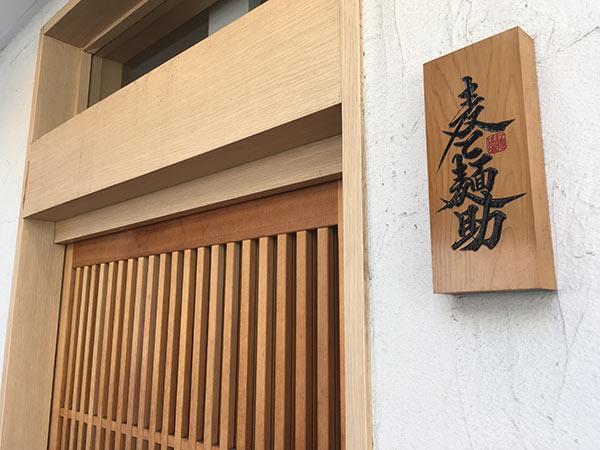 麦と麺助 新梅田中津店